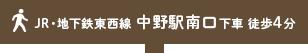 JR・地下鉄東西線 中野駅南口下車 徒歩4分