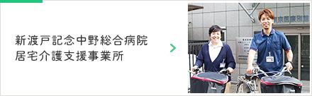 新渡戸記念中野総合病院居宅介護支援事業所