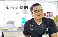 臨床研修医